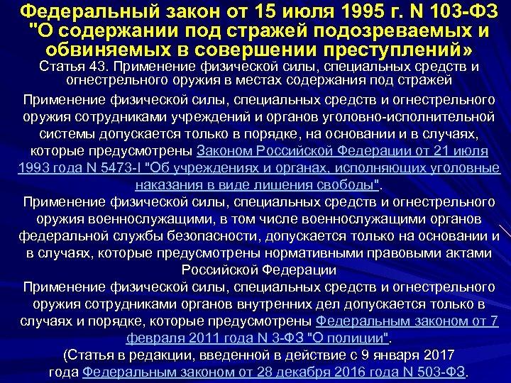 Федеральный закон от 15 июля 1995 г. N 103 -ФЗ