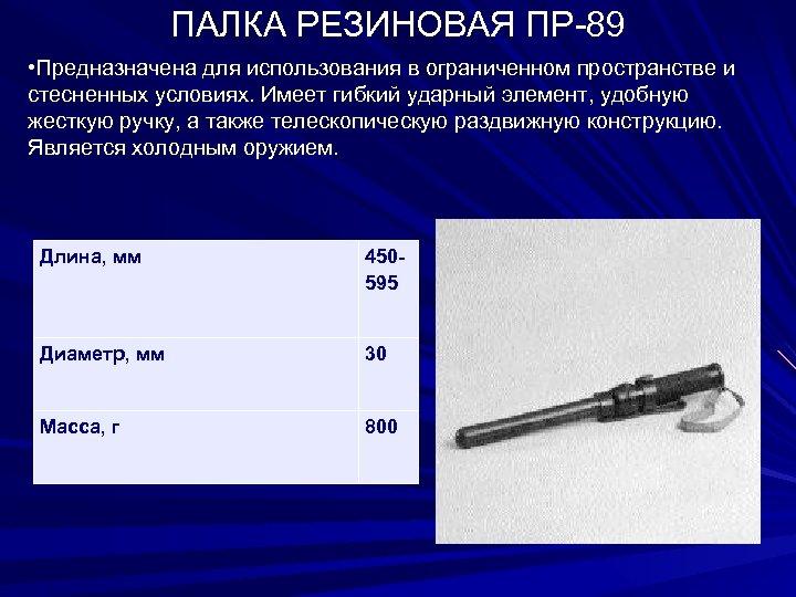 ПАЛКА РЕЗИНОВАЯ ПР-89 • Предназначена для использования в ограниченном пространстве и стесненных условиях. Имеет