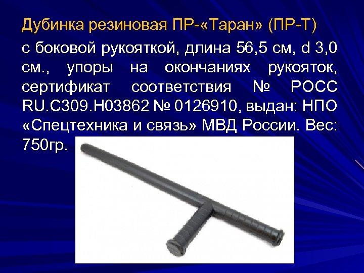 Дубинка резиновая ПР- «Таран» (ПР-Т) с боковой рукояткой, длина 56, 5 см, d 3,