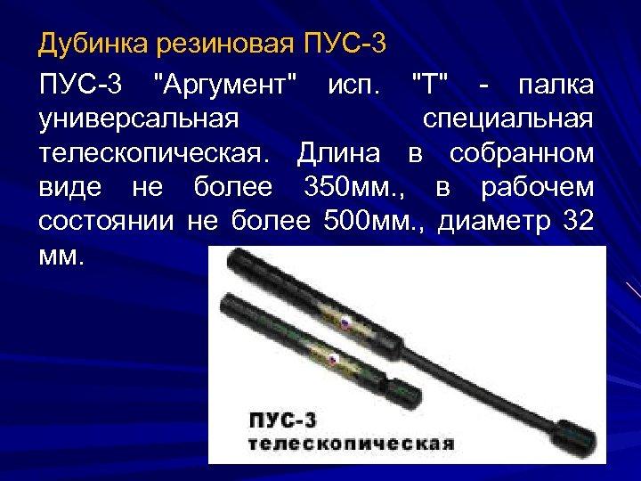 Дубинка резиновая ПУС-3