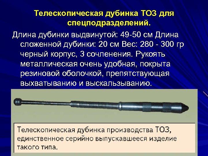 Телескопическая дубинка ТОЗ для спецподразделений. Длина дубинки выдвинутой: 49 -50 см Длина сложенной дубинки: