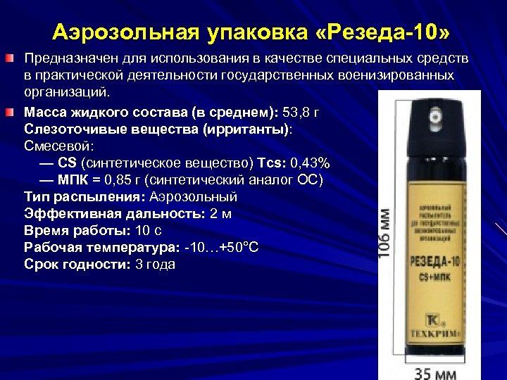 Аэрозольная упаковка «Резеда-10» Предназначен для использования в качестве специальных средств в практической деятельности государственных