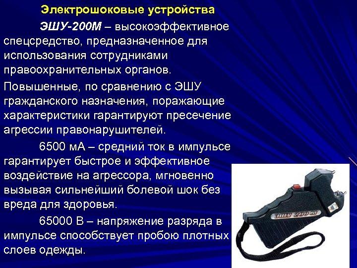 Электрошоковые устройства ЭШУ-200 М – высокоэффективное спецсредство, предназначенное для использования сотрудниками правоохранительных органов. Повышенные,