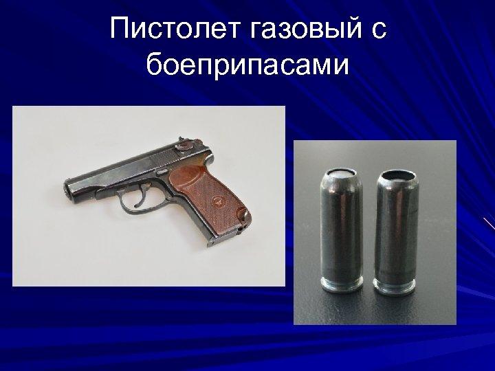 Пистолет газовый с боеприпасами