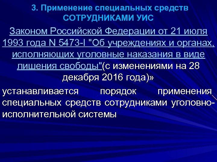 3. Применение специальных средств СОТРУДНИКАМИ УИС Законом Российской Федерации от 21 июля 1993