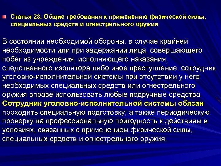 Статья 28. Общие требования к применению физической силы, специальных средств и огнестрельного оружия В