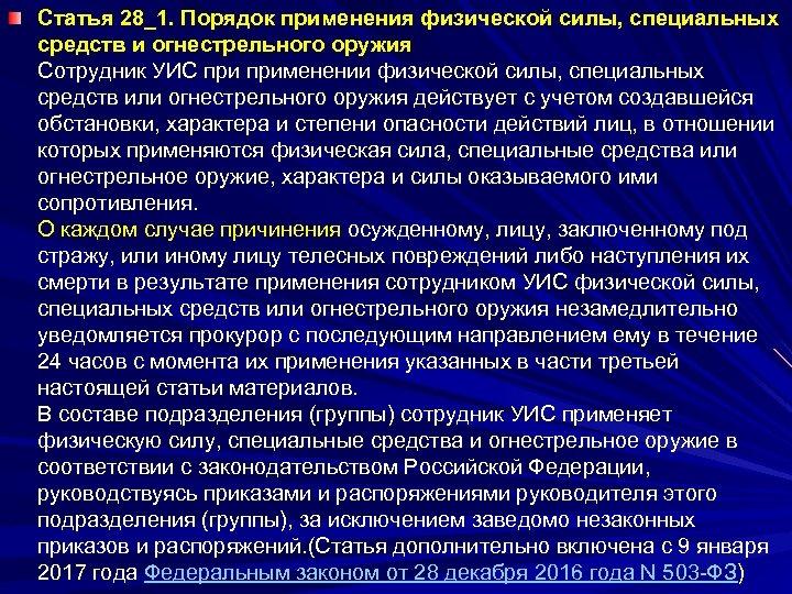 Статья 28_1. Порядок применения физической силы, специальных средств и огнестрельного оружия Сотрудник УИС применении