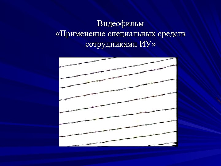 Видеофильм «Применение специальных средств сотрудниками ИУ»