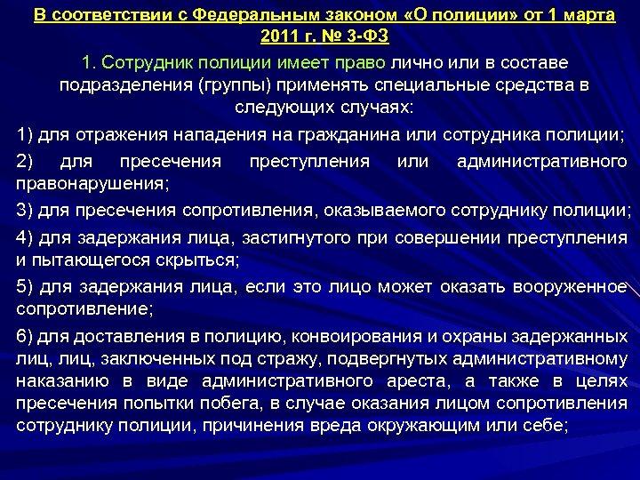 В соответствии с Федеральным законом «О полиции» от 1 марта 2011 г. № 3