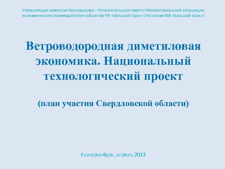 Управляющая компания Консорциума - Исполнительный комитет Межрегиональной ассоциации экономического взаимодействия субъектов РФ «Большой Урал»