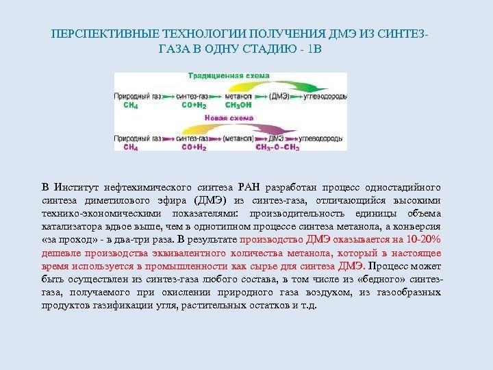ПЕРСПЕКТИВНЫЕ ТЕХНОЛОГИИ ПОЛУЧЕНИЯ ДМЭ ИЗ СИНТЕЗГАЗА В ОДНУ СТАДИЮ - 1 В В Институт