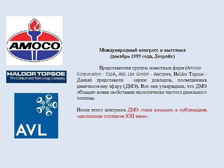 Международный конгресс и выставка (декабрь 1995 года, Детройт) Представители группы известных фирм (Amoco Corporation
