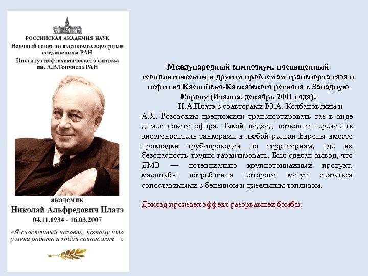 Международный симпозиум, посвященный геополитическим и другим проблемам транспорта газа и нефти из Каспийско-Кавказского региона