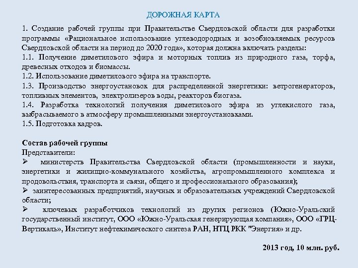 ДОРОЖНАЯ КАРТА 1. Создание рабочей группы при Правительстве Свердловской области для разработки программы «Рациональное