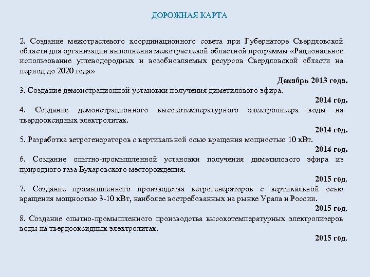 ДОРОЖНАЯ КАРТА 2. Создание межотраслевого координационного совета при Губернаторе Свердловской области для организации выполнения