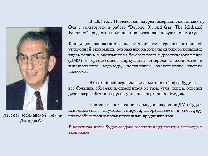 """В 2005 году Нобелевский лауреат американский химик Д. Ола с соавторами в работе """"Beyond"""