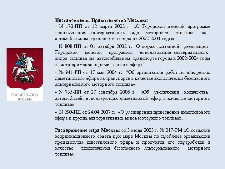 Постановления Правительства Москвы: - N 170 -ПП от 12 марта 2002 г. «О Городской
