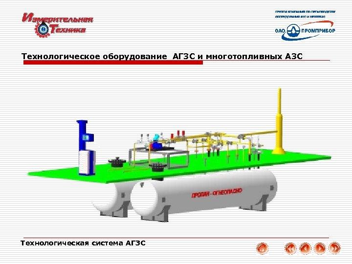 Технологическое оборудование АГЗС и многотопливных АЗС Технологическая система АГЗС 10
