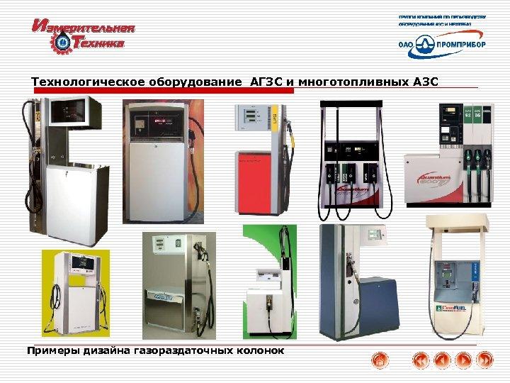 Технологическое оборудование АГЗС и многотопливных АЗС Примеры дизайна газораздаточных колонок 15