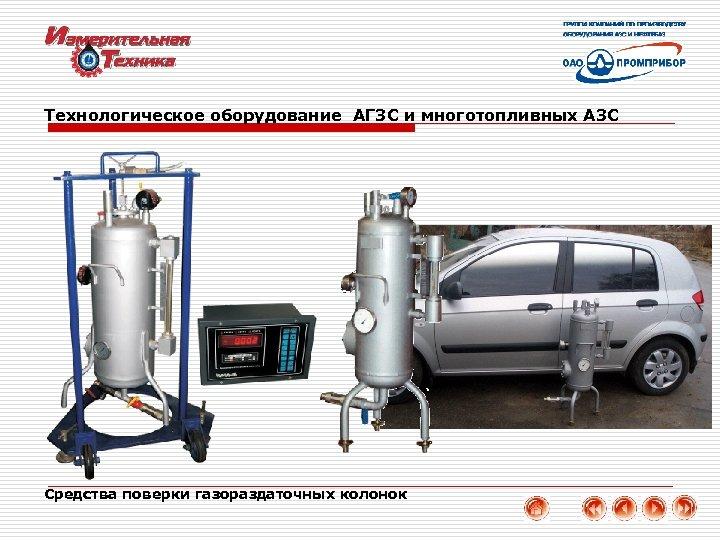 Технологическое оборудование АГЗС и многотопливных АЗС Средства поверки газораздаточных колонок 16