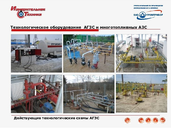 Технологическое оборудование АГЗС и многотопливных АЗС Действующие технологические схемы АГЗС 17