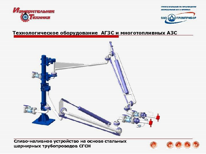 Технологическое оборудование АГЗС и многотопливных АЗС Сливо-наливное устройство на основе стальных шарнирных трубопроводов СГСН