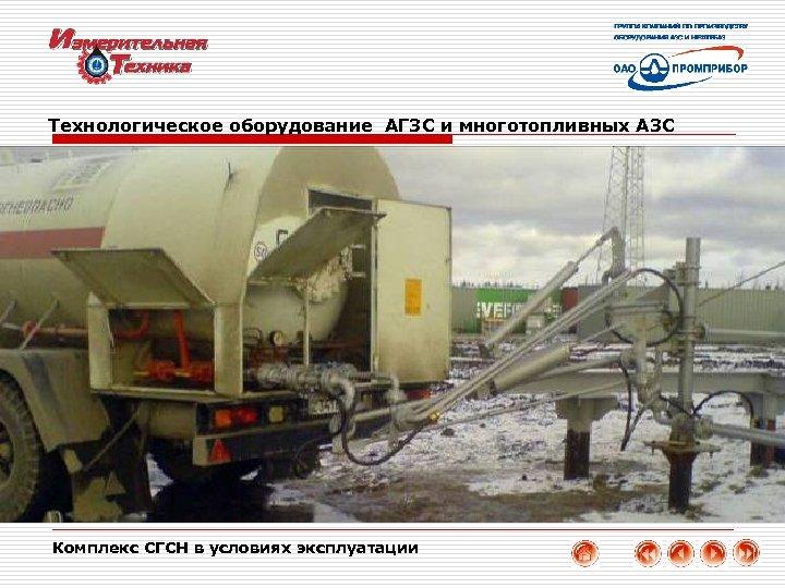 Технологическое оборудование АГЗС и многотопливных АЗС Комплекс СГСН в условиях эксплуатации 19