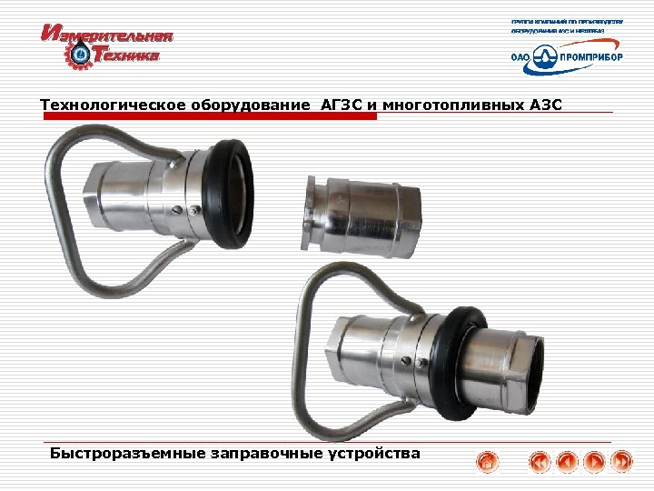 Технологическое оборудование АГЗС и многотопливных АЗС Быстроразъемные заправочные устройства 21