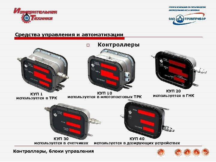 Средства управления и автоматизации Контроллеры o КУП 1 используется в ТРК КУП 10 используется