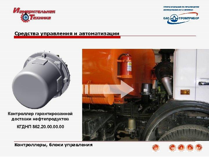 Средства управления и автоматизации Контроллер гарантированной доставки нефтепродуктов КГДНП 862. 20. 00. 00 Контроллеры,