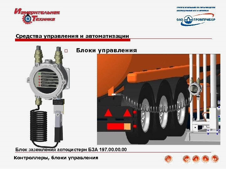 Средства управления и автоматизации o Блоки управления Блок заземления автоцистерн БЗА 197. 00. 00