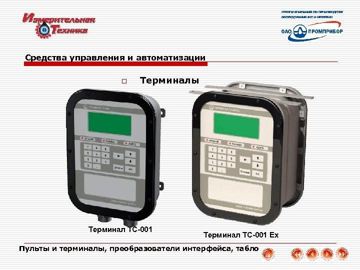 Средства управления и автоматизации o Терминалы Терминал ТС-001 Ех Пульты и терминалы, преобразователи интерфейса,