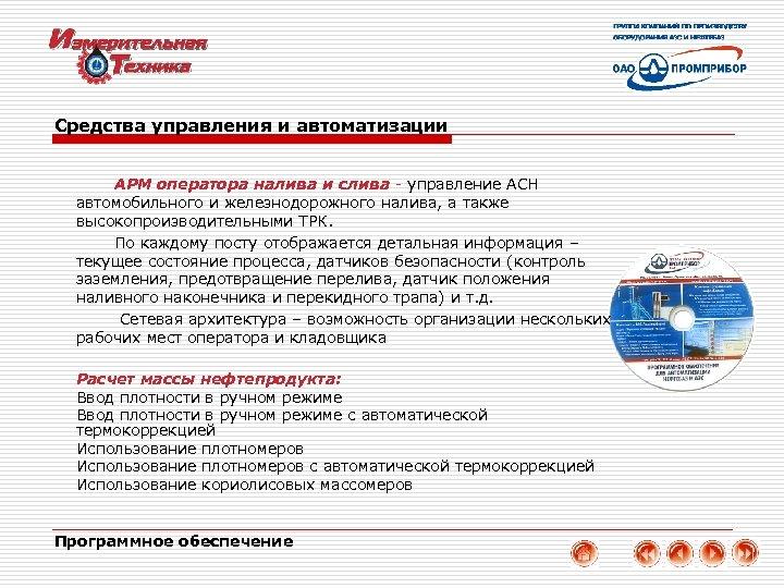 Средства управления и автоматизации АРМ оператора налива и слива - управление АСН автомобильного и