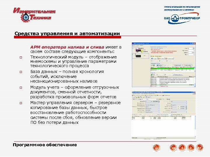 Средства управления и автоматизации o o АРМ оператора налива и слива имеет в своем