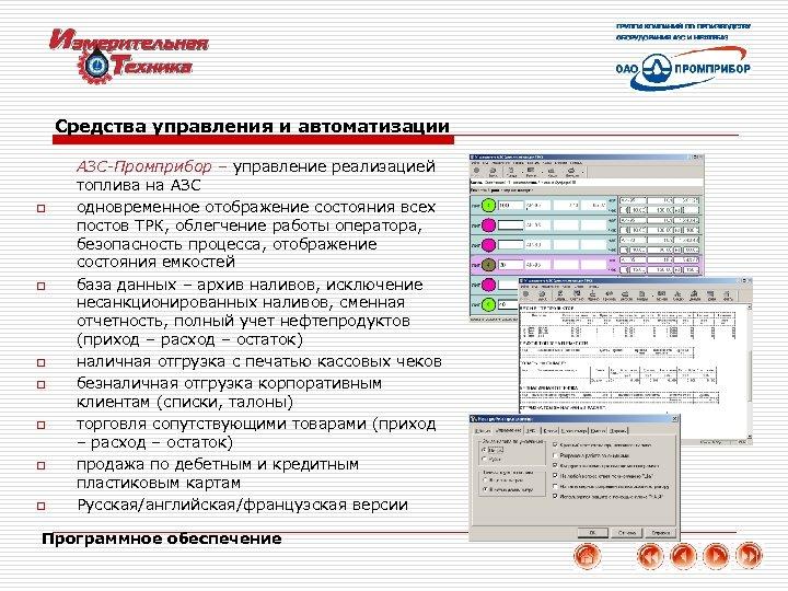 Средства управления и автоматизации o o o o АЗС-Промприбор – управление реализацией топлива на