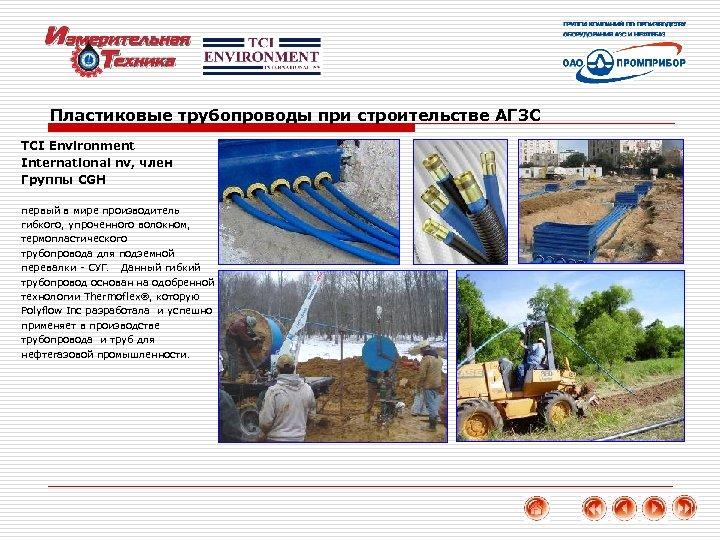 Пластиковые трубопроводы при строительстве АГЗС TCI Environment International nv, член Группы CGH первый в