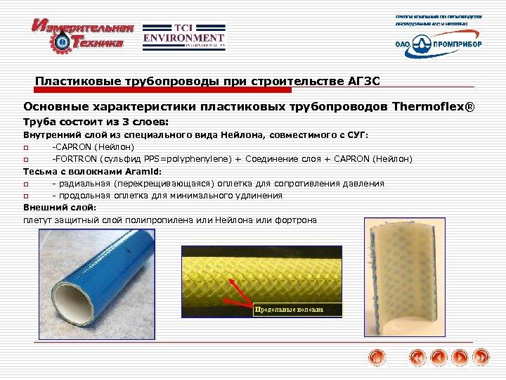 Пластиковые трубопроводы при строительстве АГЗС Основные характеристики пластиковых трубопроводов Thermoflex® Труба состоит из 3