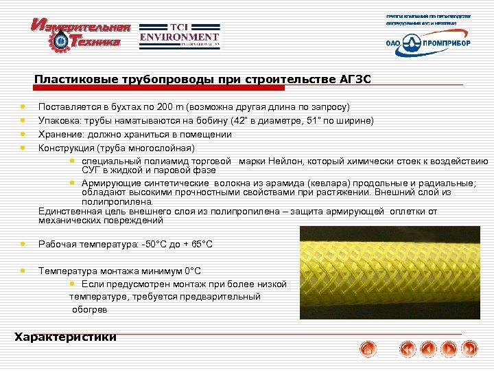 Пластиковые трубопроводы при строительстве АГЗС Поставляется в бухтах по 200 m (возможна другая длина