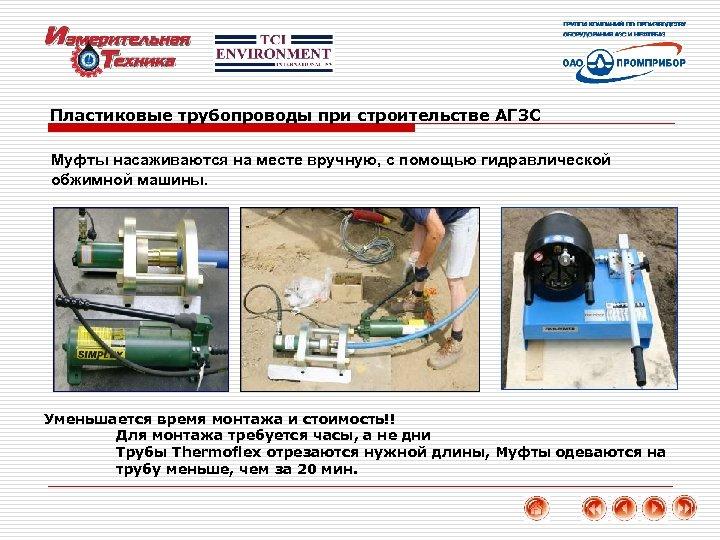 Пластиковые трубопроводы при строительстве АГЗС Муфты насаживаются на месте вручную, с помощью гидравлической обжимной