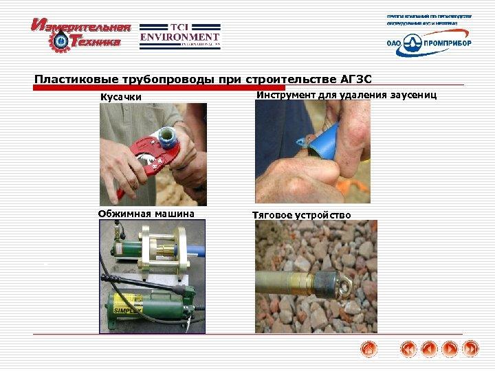 Пластиковые трубопроводы при строительстве АГЗС Кусачки Обжимная машина Инструмент для удаления заусениц Тяговое устройство