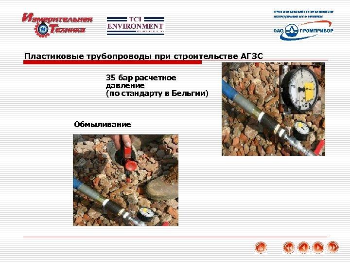 Пластиковые трубопроводы при строительстве АГЗС 35 бар расчетное давление (по стандарту в Бельгии) Обмыливание