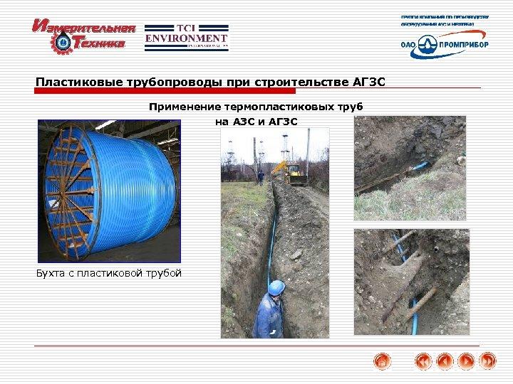 Пластиковые трубопроводы при строительстве АГЗС Применение термопластиковых труб на АЗС и АГЗС Бухта с
