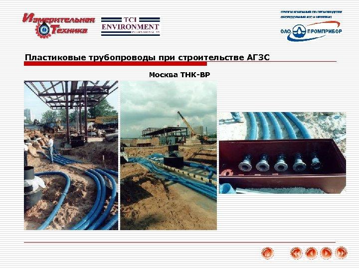 Пластиковые трубопроводы при строительстве АГЗС Москва ТНК-BP 47