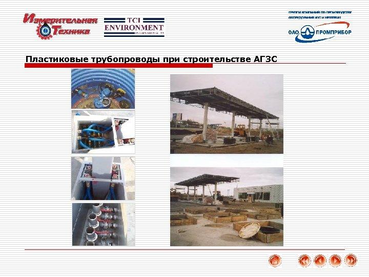Пластиковые трубопроводы при строительстве АГЗС 48
