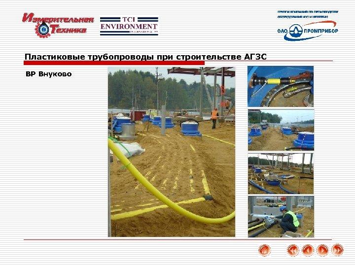 Пластиковые трубопроводы при строительстве АГЗС BP Внуково 49