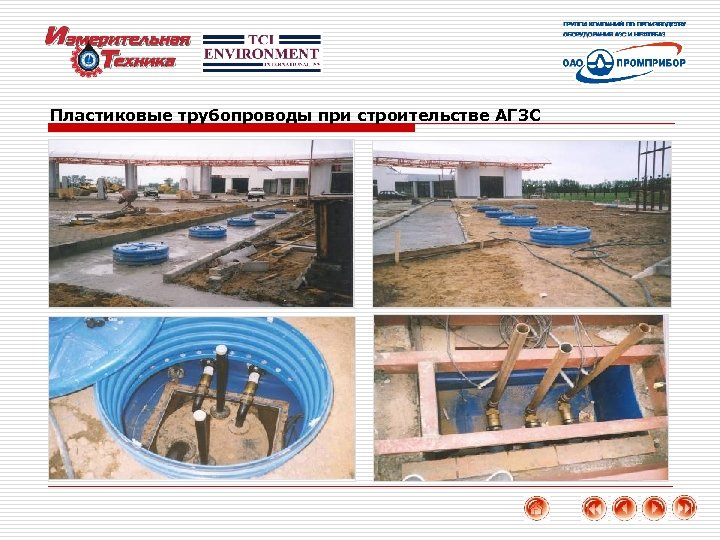 Пластиковые трубопроводы при строительстве АГЗС 50