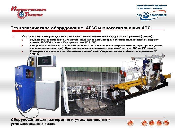 Технологическое оборудование АГЗС и многотопливных АЗС o Условно можно разделить системы измерения на следующие