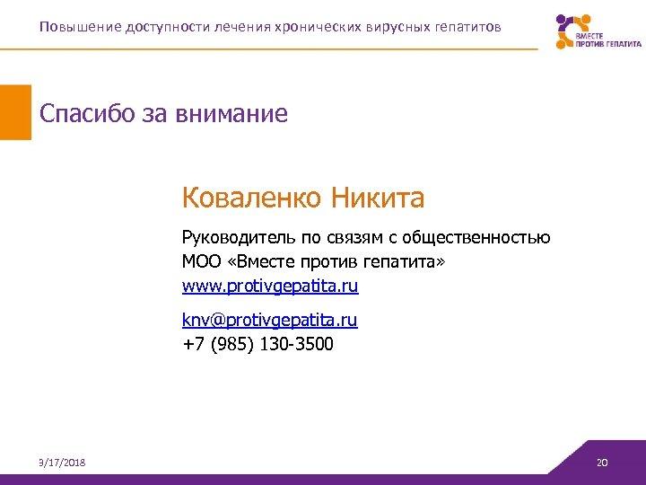 Повышение доступности лечения хронических вирусных гепатитов Спасибо за внимание Коваленко Никита Руководитель по связям