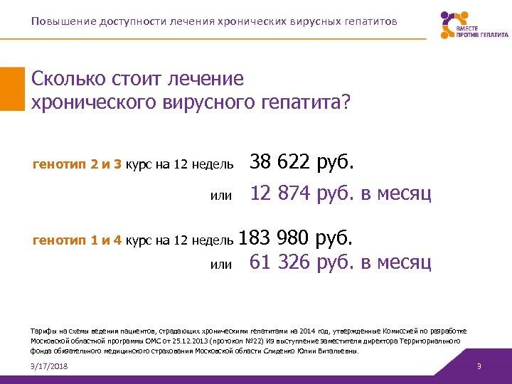 Повышение доступности лечения хронических вирусных гепатитов Сколько стоит лечение хронического вирусного гепатита? генотип 2