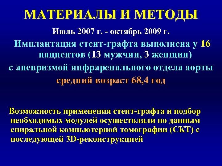 МАТЕРИАЛЫ И МЕТОДЫ Июль 2007 г. - октябрь 2009 г. Имплантация стент-графта выполнена у